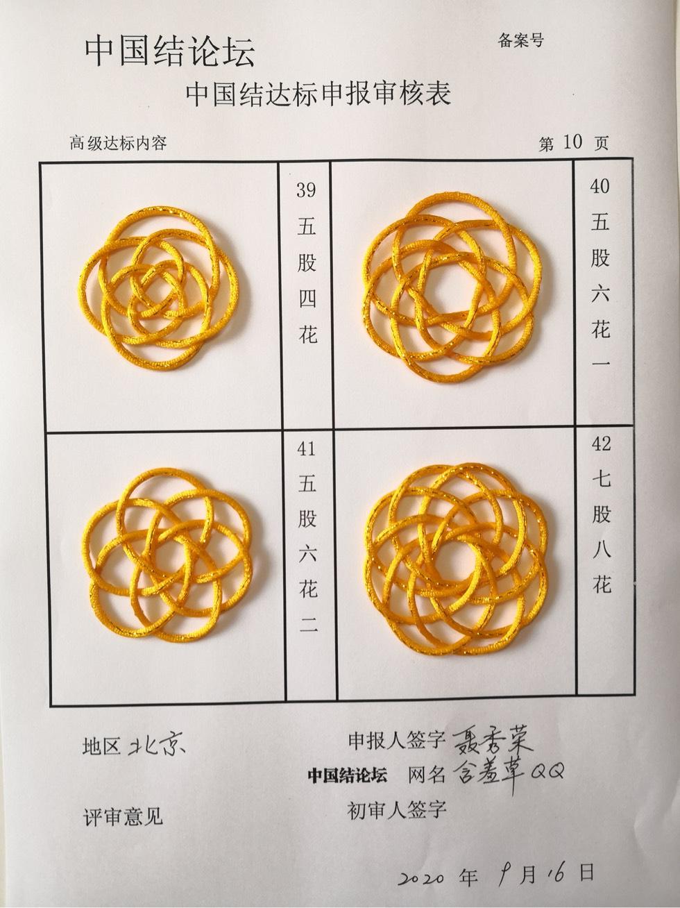 中国结论坛 含羞草QQ-高级达标申请  中国绳结艺术分级达标审核 100233k1oxx6x8d15tok99