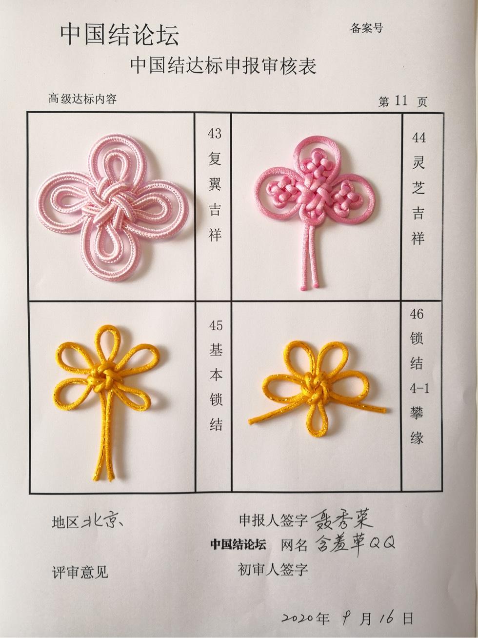 中国结论坛 含羞草QQ-高级达标申请  中国绳结艺术分级达标审核 100235a0sc545rf631c6p4