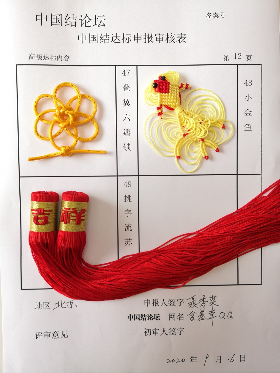中国结论坛 含羞草QQ-高级达标申请  中国绳结艺术分级达标审核 100236qfvqoowoemqe11qf