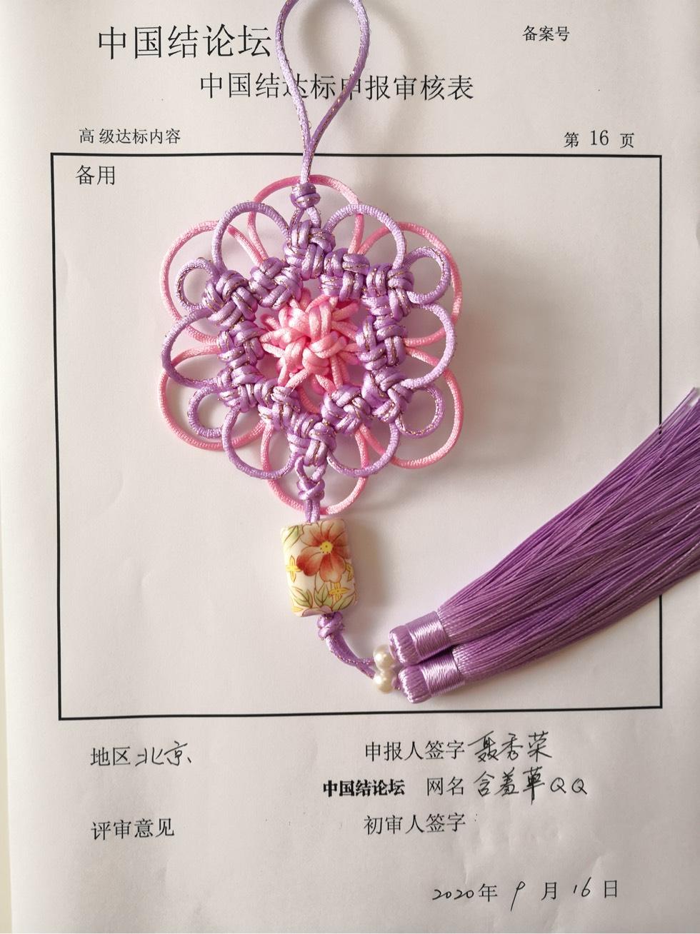 中国结论坛 含羞草QQ-高级达标申请  中国绳结艺术分级达标审核 100248h49om42ykow4jcx6
