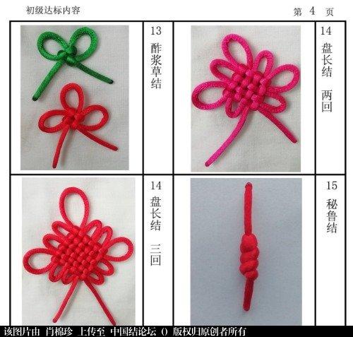 中国结论坛 肖棉珍—初级达标申请  中国绳结艺术分级达标审核 111147p6v0vuvls66t6n6n