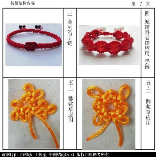 中国结论坛 肖棉珍—初级达标申请  中国绳结艺术分级达标审核 111228awkzex5ml8w6m526