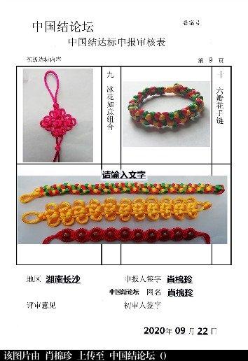 中国结论坛 肖棉珍—初级达标申请  中国绳结艺术分级达标审核 111246e2twa255kgaa4a2l