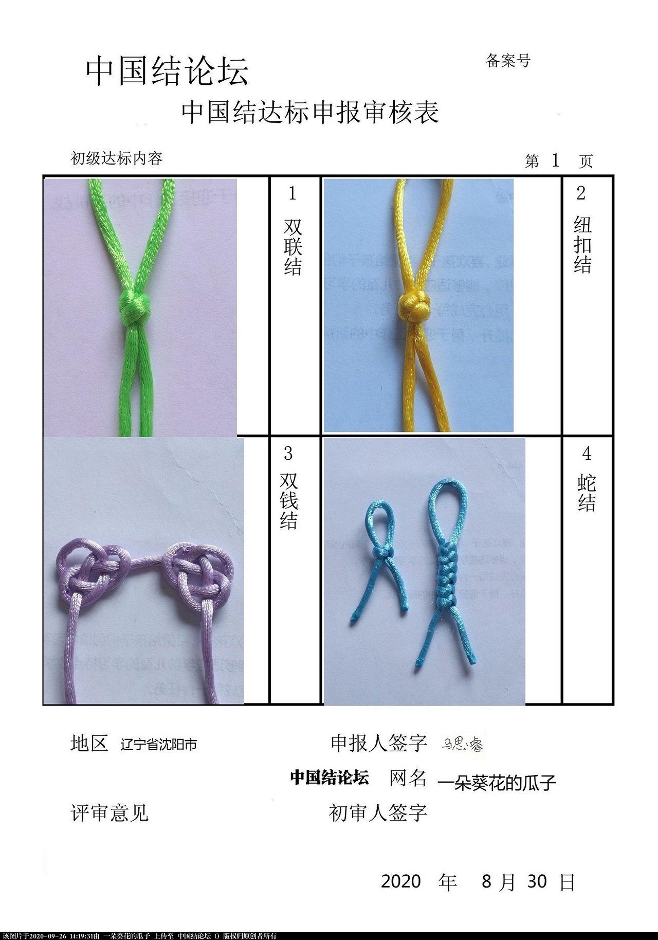 中国结论坛 一朵葵花的瓜子-初级达标申请稿件  中国绳结艺术分级达标审核 141828zpbtk1seuk177k7s