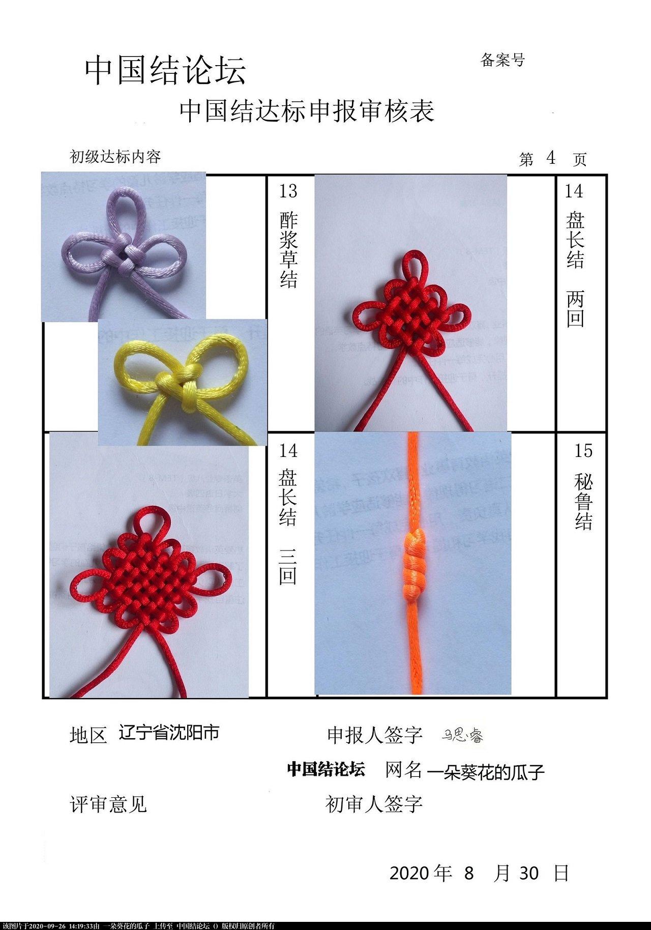 中国结论坛 一朵葵花的瓜子-初级达标申请稿件  中国绳结艺术分级达标审核 141849bmh6ifysyz36j8mo