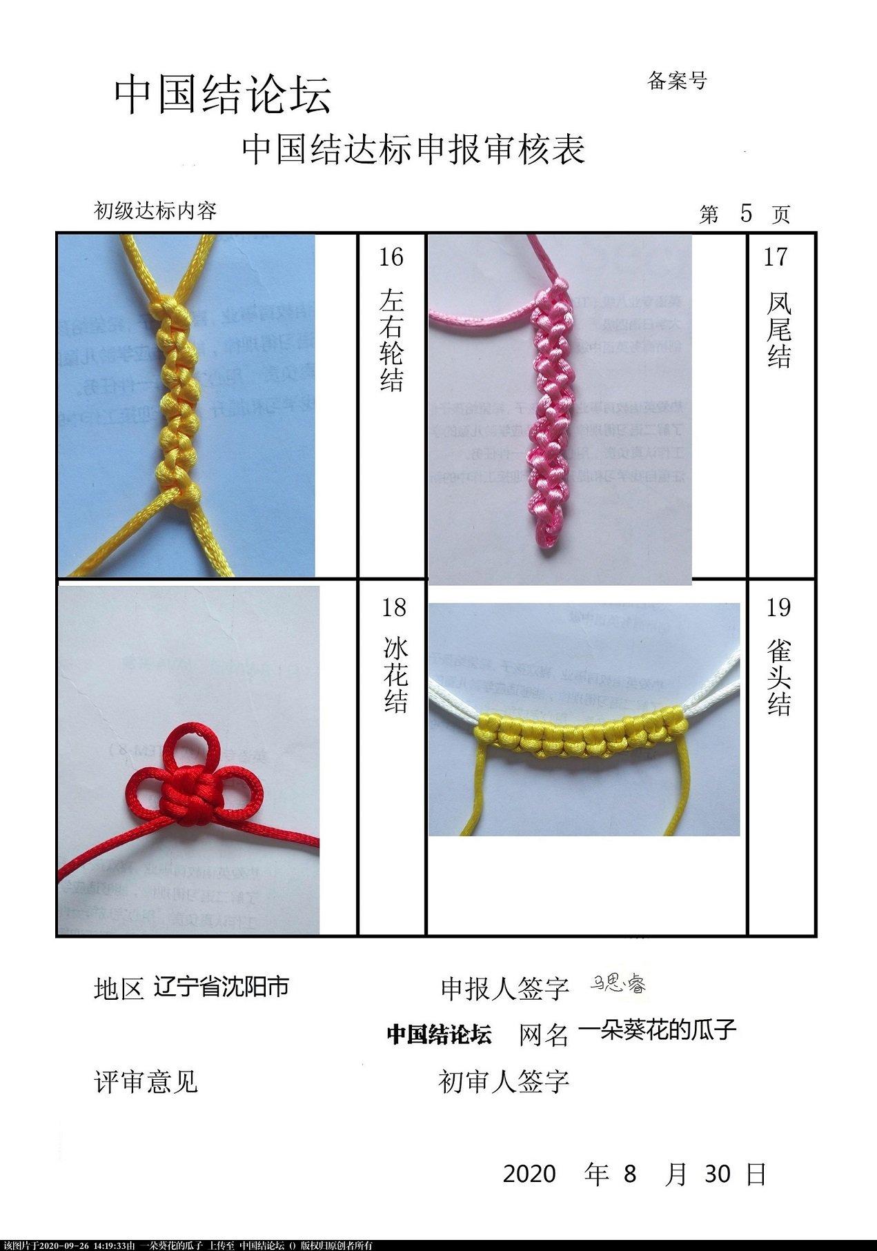 中国结论坛 一朵葵花的瓜子-初级达标申请稿件  中国绳结艺术分级达标审核 141854ot6uf36b35yanmza