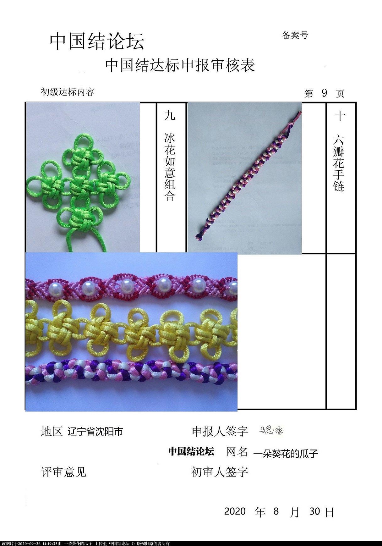 中国结论坛 一朵葵花的瓜子-初级达标申请稿件  中国绳结艺术分级达标审核 141916awik6s8kssrsv4zw