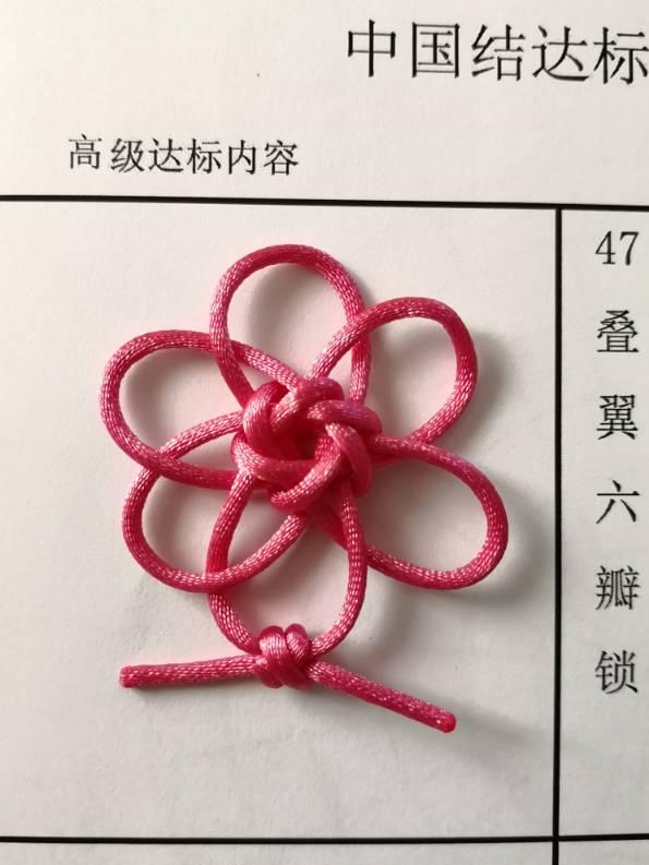 中国结论坛   中国绳结艺术分级达标审核 171212ndgfmt7pit9jskqk