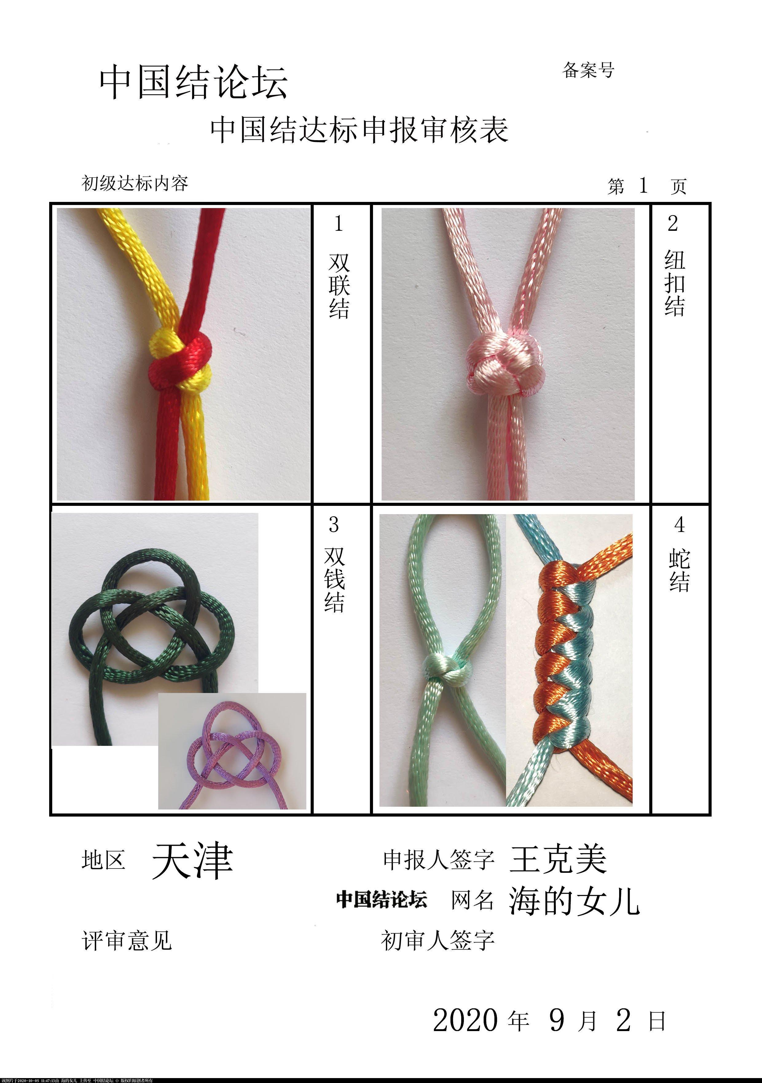 中国结论坛   中国绳结艺术分级达标审核 114614o1qskpuu2331ink1