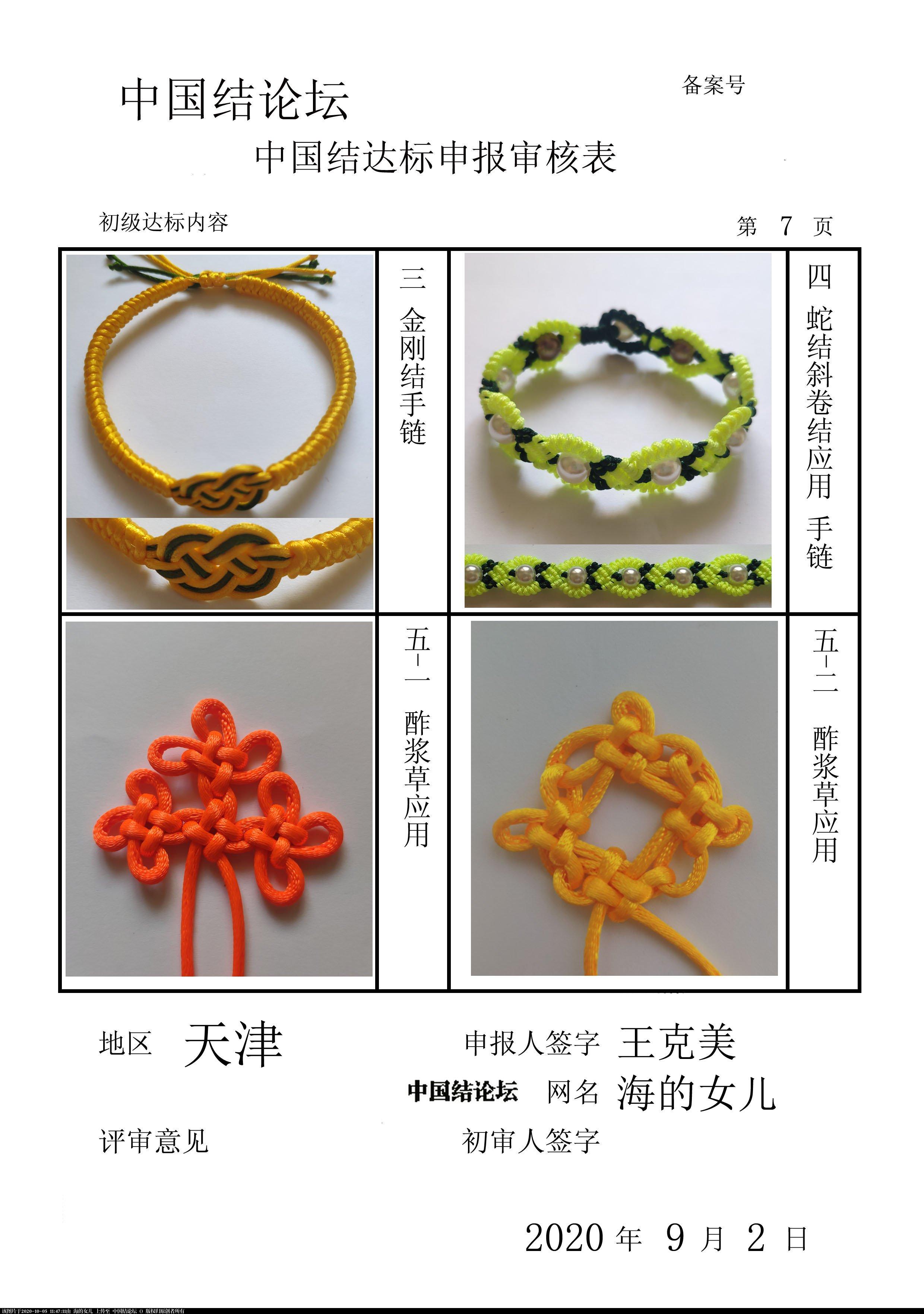 中国结论坛   中国绳结艺术分级达标审核 114614xmayd15y5b03azc7