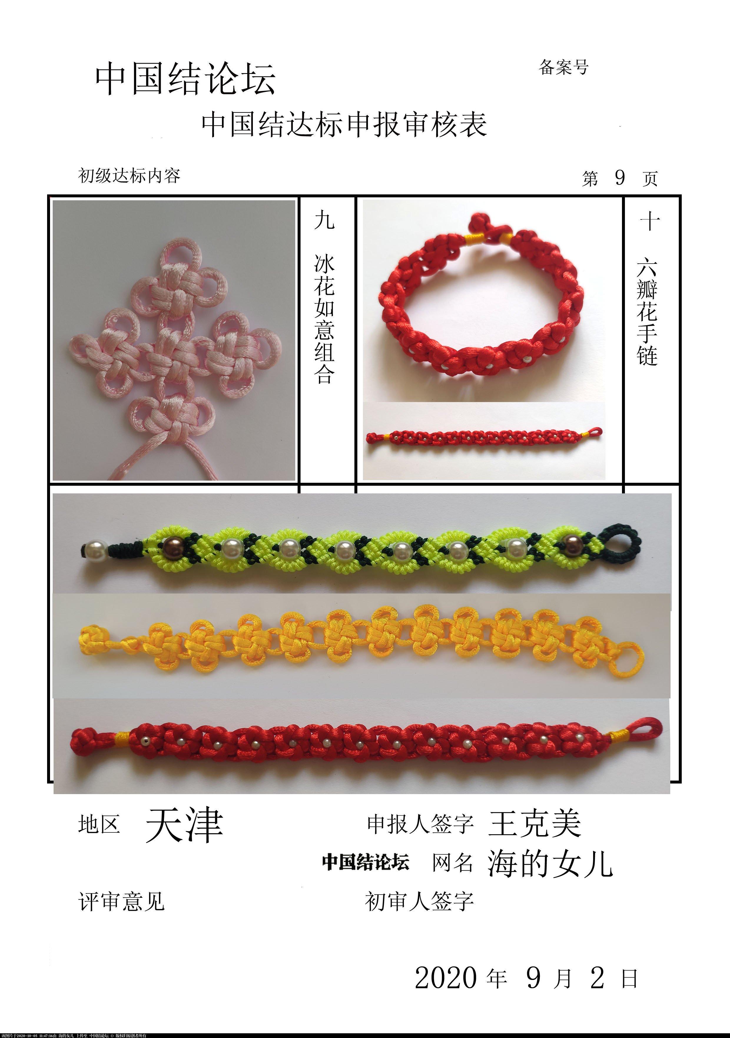 中国结论坛   中国绳结艺术分级达标审核 114616owo4m91wp9wmrowo