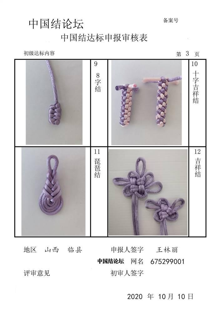 中国结论坛 675299001_初级达标申请稿件  中国绳结艺术分级达标审核 080616q8fi1fl6w1wfz6f1