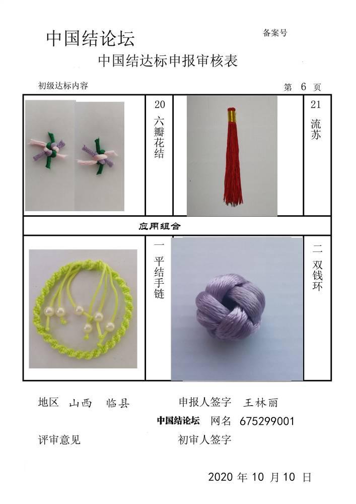 中国结论坛 675299001_初级达标申请稿件  中国绳结艺术分级达标审核 080618secpvbbm7gxvzwex