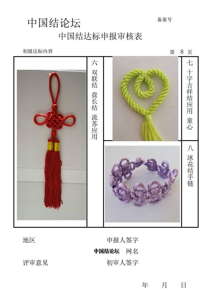 中国结论坛 675299001_初级达标申请稿件  中国绳结艺术分级达标审核 080619ygrz2222m544naga