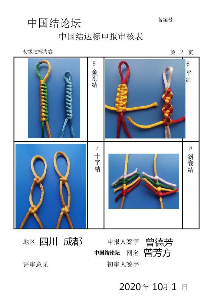 中国结论坛   中国绳结艺术分级达标审核 180405rtqi8sch020q0pa2