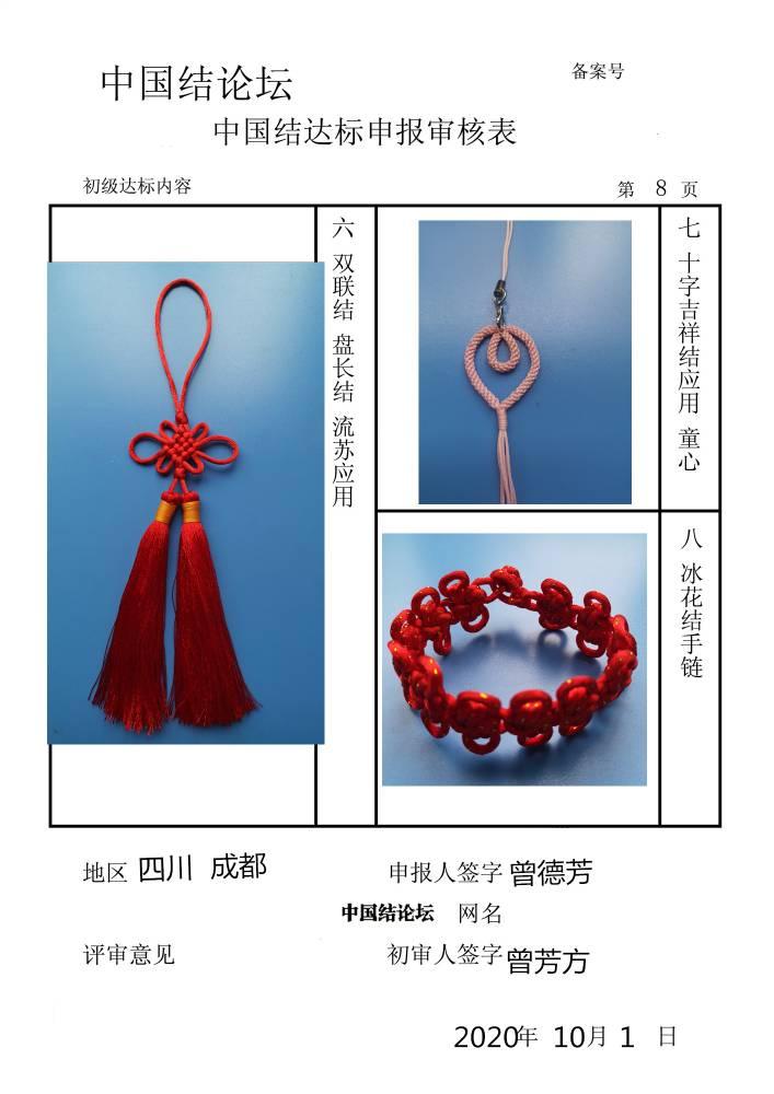 中国结论坛   中国绳结艺术分级达标审核 180406no9asr8iq8sa645q