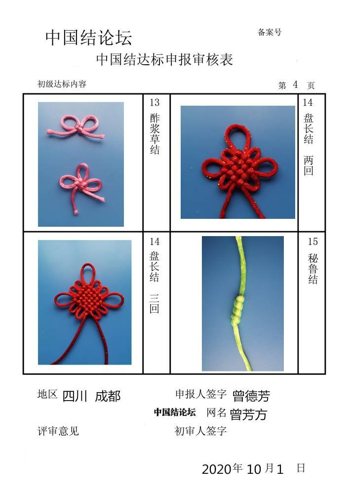 中国结论坛   中国绳结艺术分级达标审核 180406p3t7rw0n33gwndna