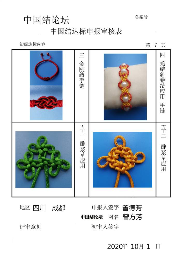 中国结论坛   中国绳结艺术分级达标审核 180924ugyxg1usu279z1nc