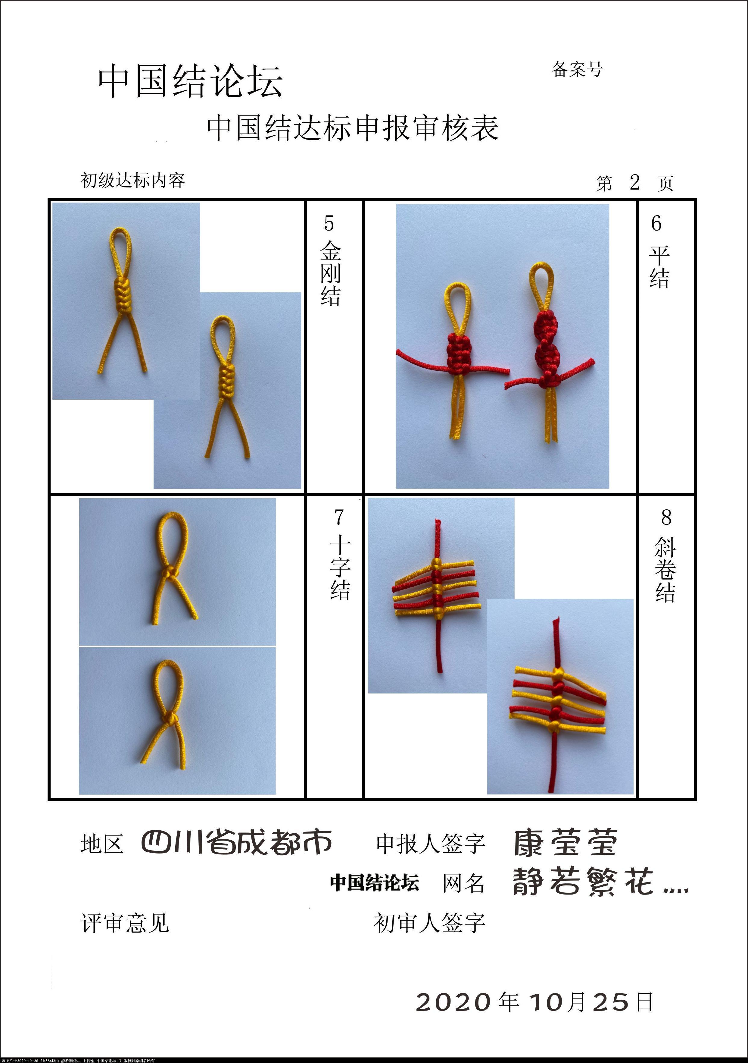 中国结论坛 静若繁花灬——初级达标申请  中国绳结艺术分级达标审核 213608h8mx58535yo33l55