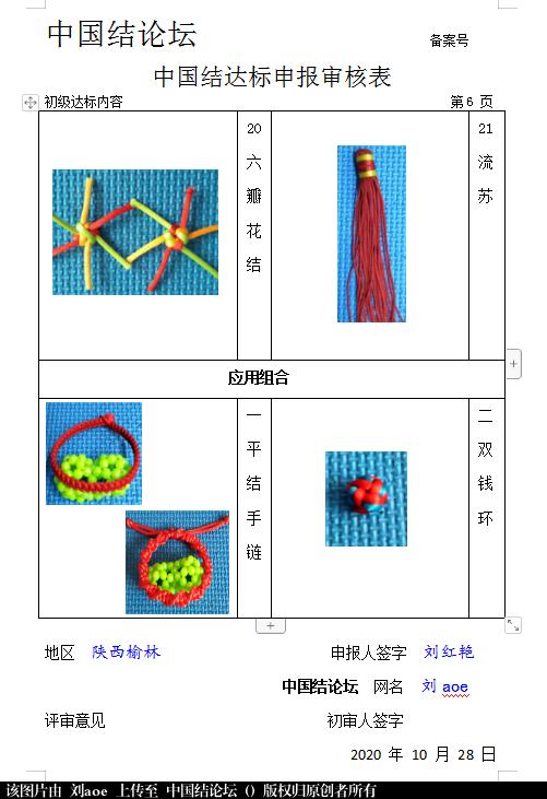 中国结论坛 l刘aoe---初级达标审核稿件 中代表什么意思,中中词典,字中,中之人,中对什么字 中国绳结艺术分级达标审核 082412secd7jjri77m7c2z