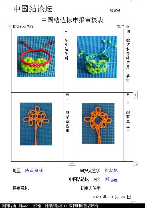 中国结论坛 l刘aoe---初级达标审核稿件 中代表什么意思,中中词典,字中,中之人,中对什么字 中国绳结艺术分级达标审核 082419spggfoorx7gi88jf