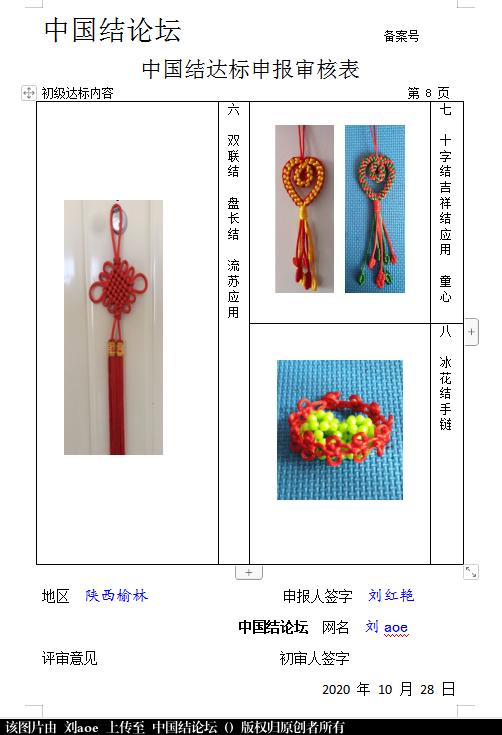 中国结论坛 l刘aoe---初级达标审核稿件 中代表什么意思,中中词典,字中,中之人,中对什么字 中国绳结艺术分级达标审核 082427jrloy1ohyhb7doa7