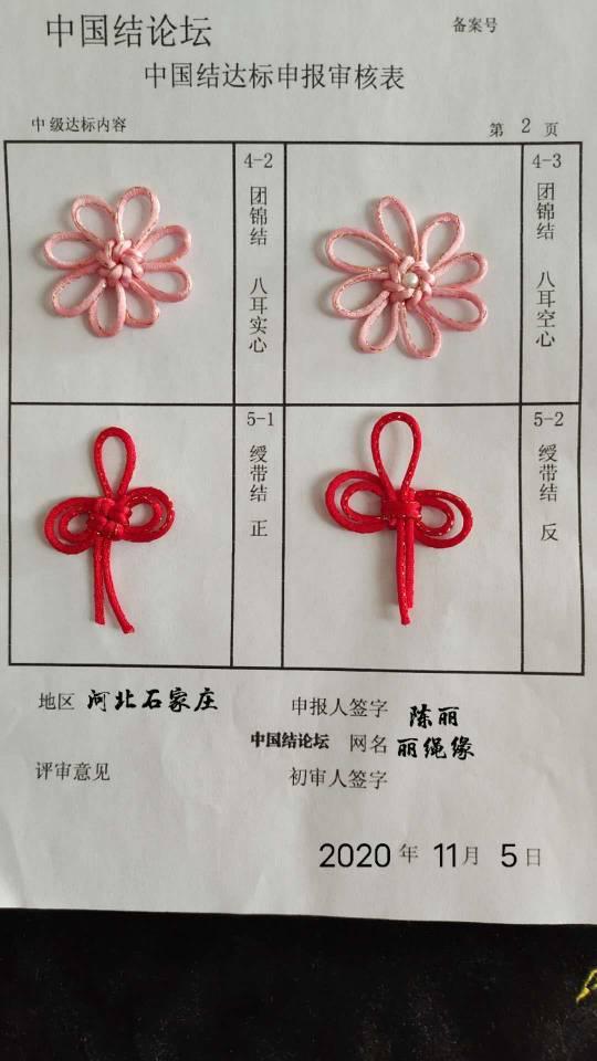 中国结论坛 丽绳缘中级达标审核  中国绳结艺术分级达标审核 140844uo7qyyowz4y7nswy