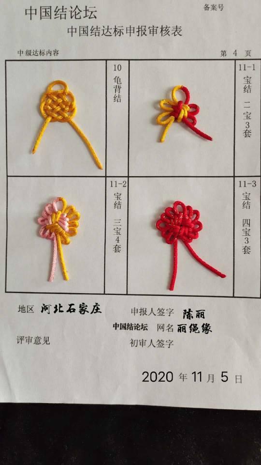 中国结论坛 丽绳缘中级达标审核  中国绳结艺术分级达标审核 140845bus2x9a7rulrf1mj