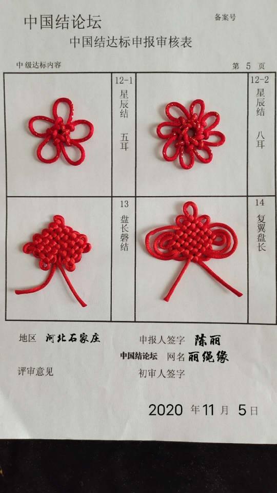 中国结论坛 丽绳缘中级达标审核  中国绳结艺术分级达标审核 140846mvvhn9ivzppew093