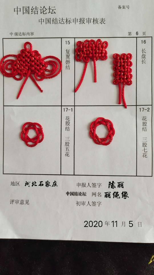 中国结论坛 丽绳缘中级达标审核  中国绳结艺术分级达标审核 140846qqee18e8fzos1199