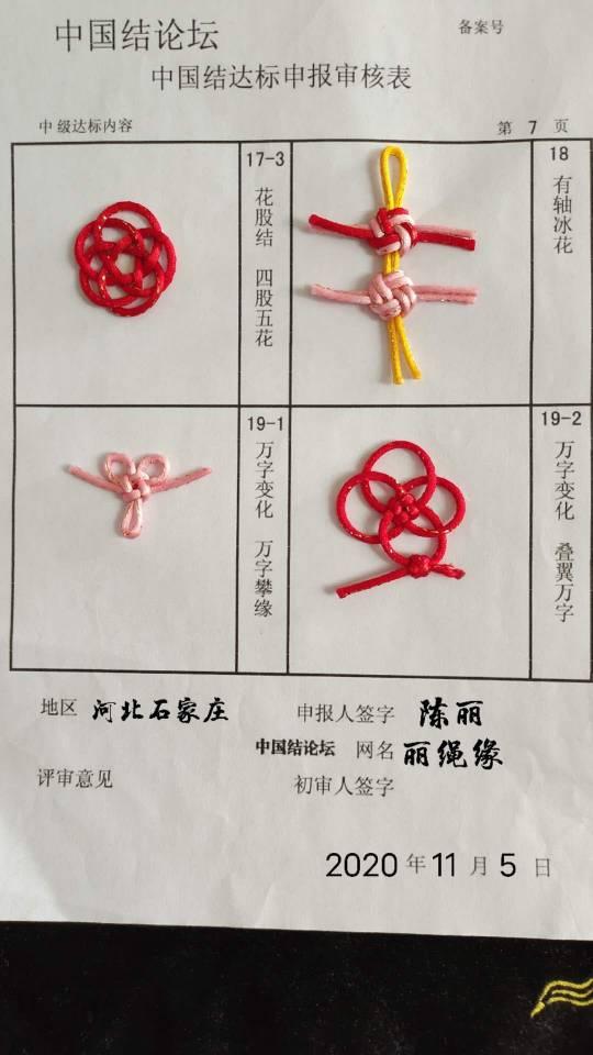 中国结论坛 丽绳缘中级达标审核  中国绳结艺术分级达标审核 140847i6ofhnynn9nooyu2