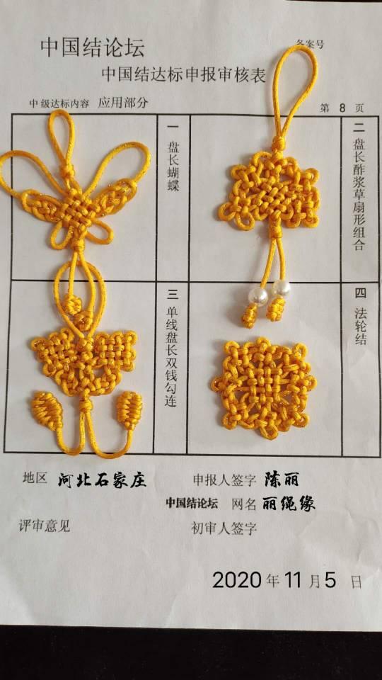 中国结论坛 丽绳缘中级达标审核  中国绳结艺术分级达标审核 140847qzqt357vwqddtmiv