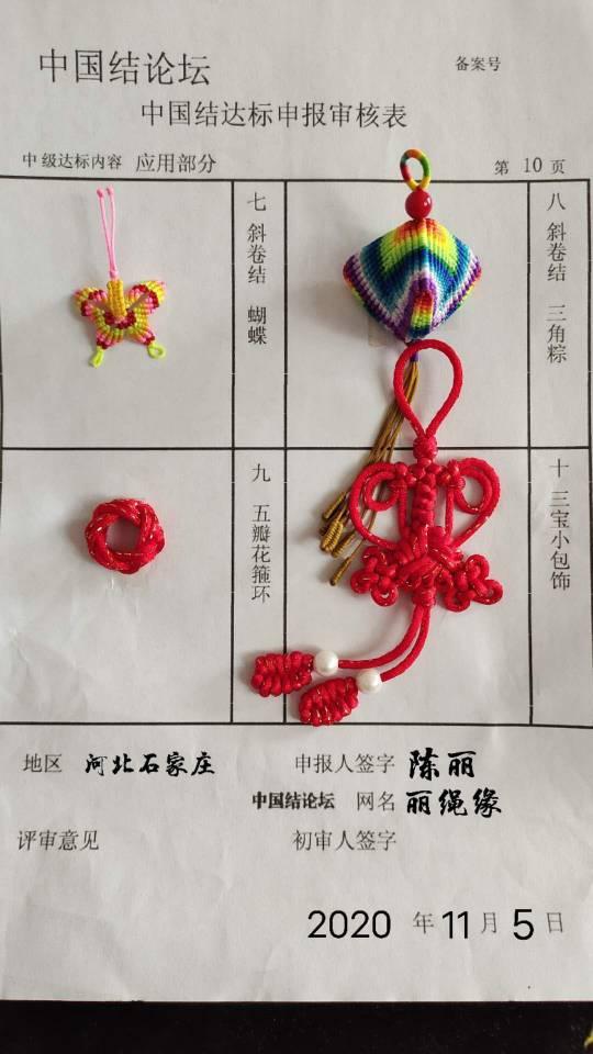 中国结论坛 丽绳缘中级达标审核  中国绳结艺术分级达标审核 140848a1n6vr1l699lgmxn