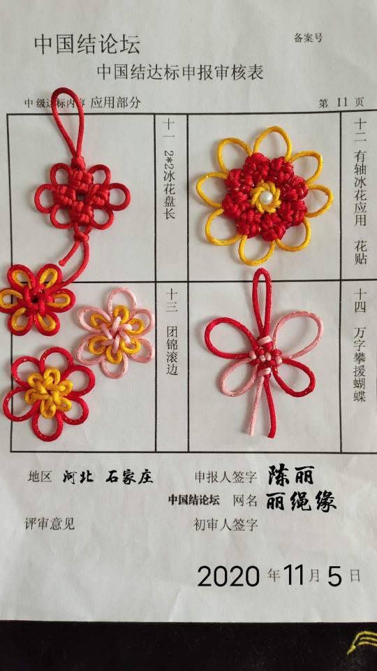 中国结论坛 丽绳缘中级达标审核  中国绳结艺术分级达标审核 140848o60e0yp73133r7y8