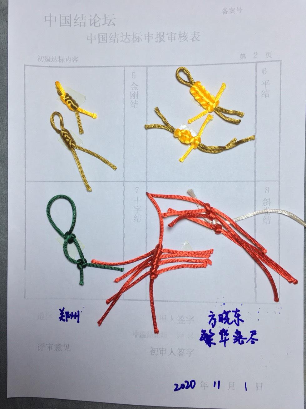 中国结论坛 繁华落尽编织初级考核申请  中国绳结艺术分级达标审核 143427ogsik85kyr8o99qc