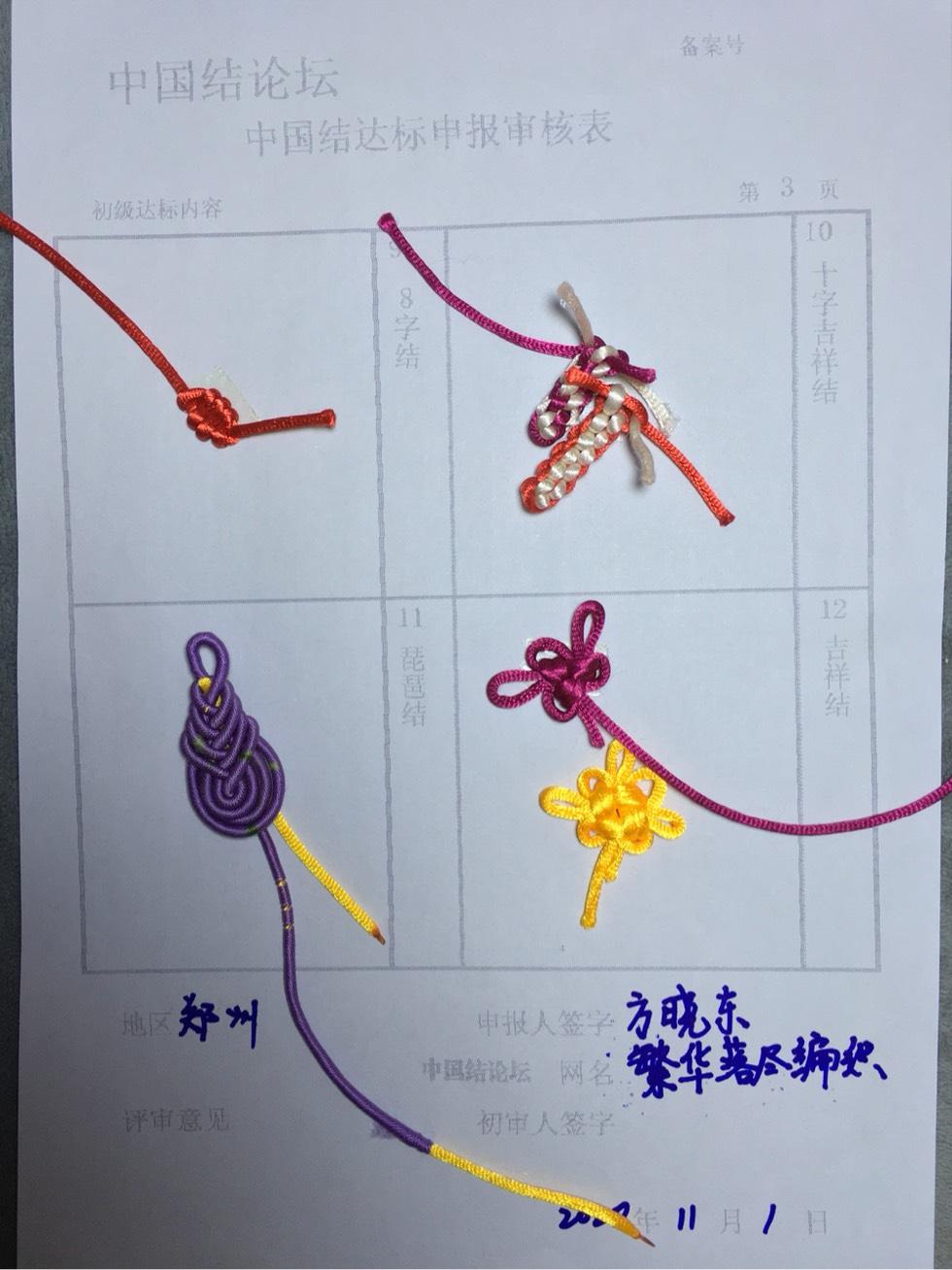 中国结论坛 繁华落尽编织初级考核申请  中国绳结艺术分级达标审核 143427v2fo02y9l26uuvam