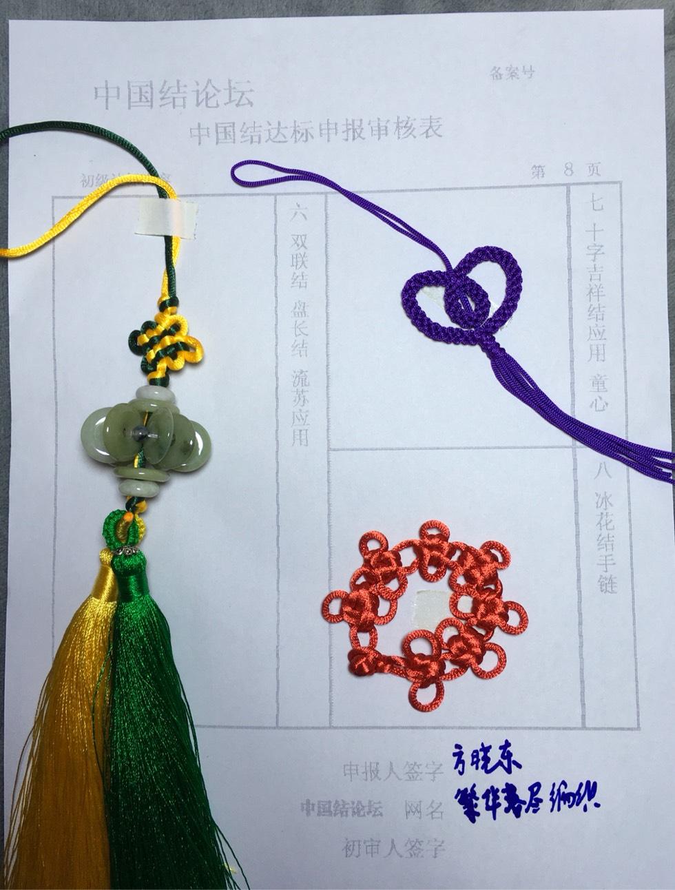 中国结论坛 繁华落尽编织初级考核申请  中国绳结艺术分级达标审核 143431xnrw2pmm0s3s0lnp