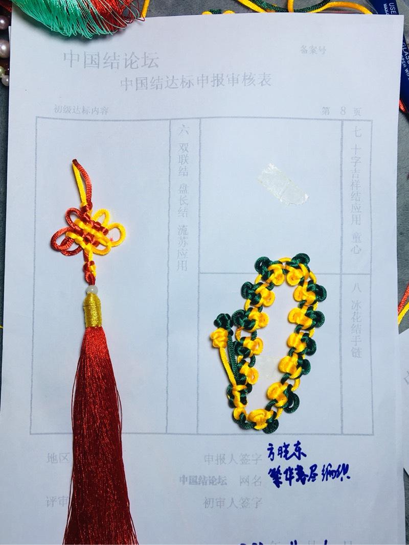 中国结论坛   中国绳结艺术分级达标审核 220900c4qok4p9zbbb19bc