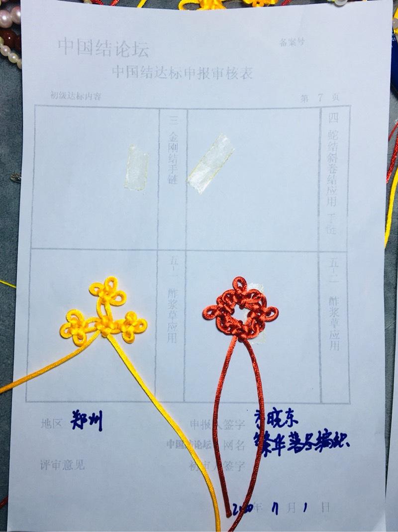 中国结论坛   中国绳结艺术分级达标审核 220900plotz6exzzezgmoe