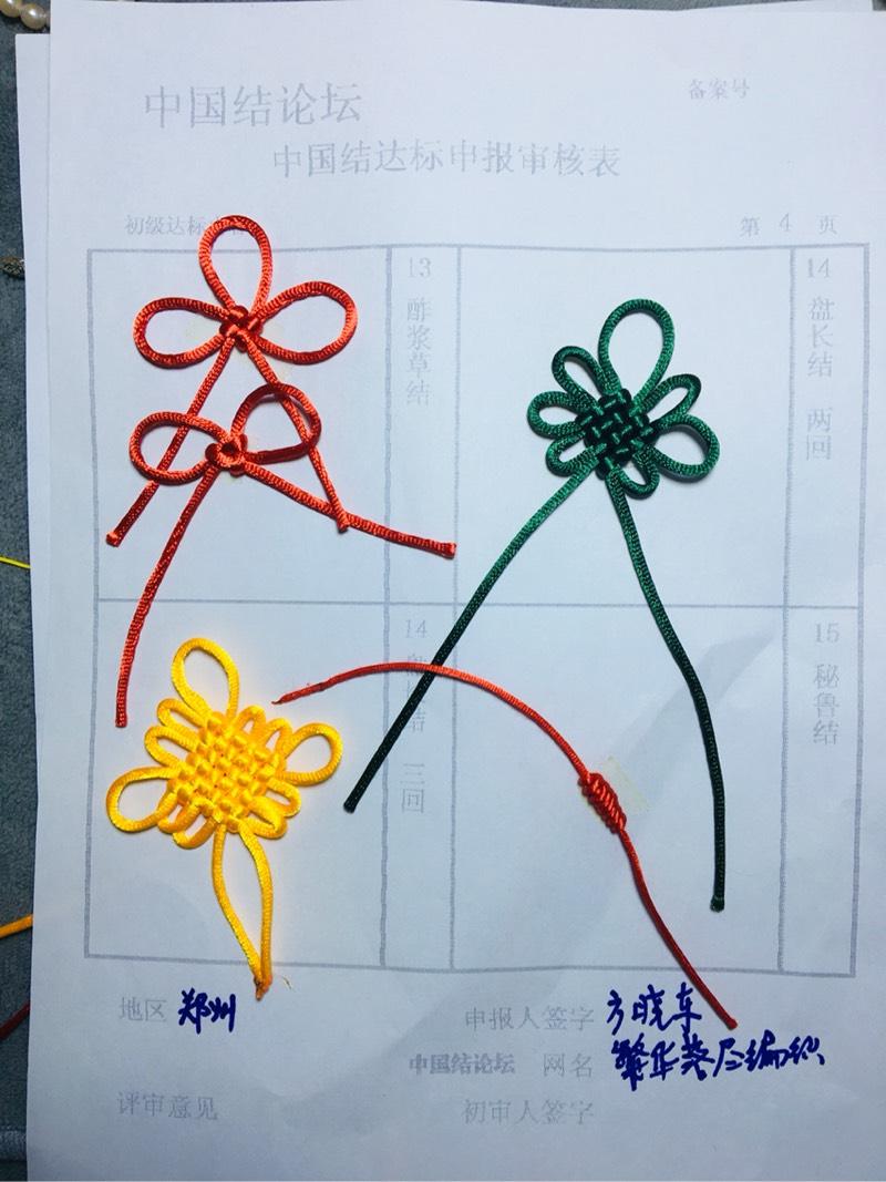 中国结论坛   中国绳结艺术分级达标审核 220900pvv7550vfms01de0