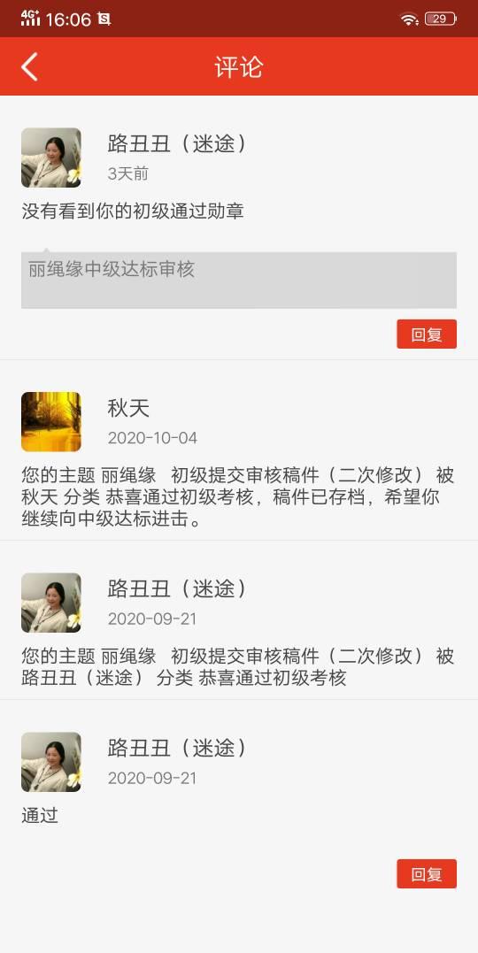 中国结论坛   中国绳结艺术分级达标审核 160703q8of5x3jh4zz64cj