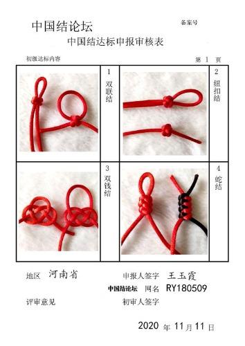 中国结论坛 RY180509初级达标审核稿件  中国绳结艺术分级达标审核 145515dzzcu3fstjx0fvdt
