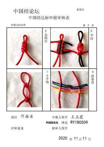 中国结论坛 RY180509初级达标审核稿件  中国绳结艺术分级达标审核 145526t7jid71ai6bjllt5