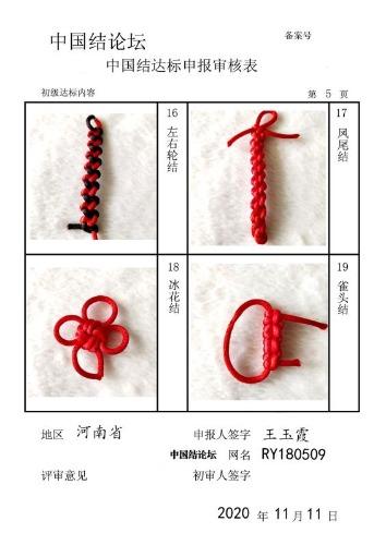 中国结论坛 RY180509初级达标审核稿件  中国绳结艺术分级达标审核 145544k94uz43n49q9qmcr