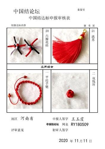 中国结论坛 RY180509初级达标审核稿件  中国绳结艺术分级达标审核 145548j3ia6pt666lci9zf