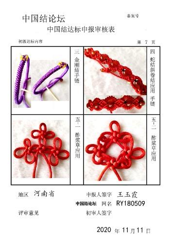 中国结论坛 RY180509初级达标审核稿件  中国绳结艺术分级达标审核 145553opjr7jj6fqgapepx