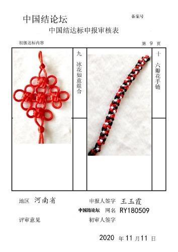 中国结论坛 RY180509初级达标审核稿件  中国绳结艺术分级达标审核 145601fx3qxr31jc7mzufj