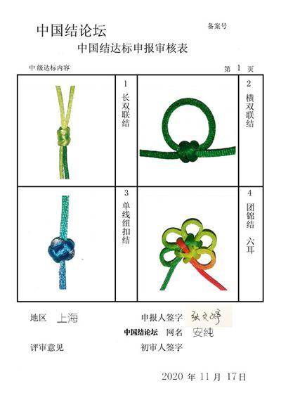中国结论坛 安纯-中级达标申请稿件  中国绳结艺术分级达标审核 101720lqxcdxccc1jcjcf1