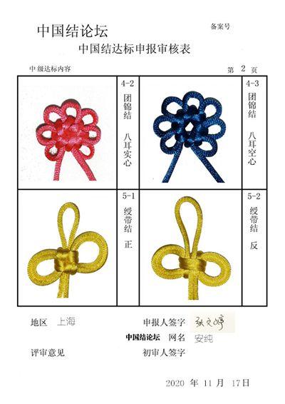 中国结论坛 安纯-中级达标申请稿件  中国绳结艺术分级达标审核 101725n3pyzultm4uukjzl