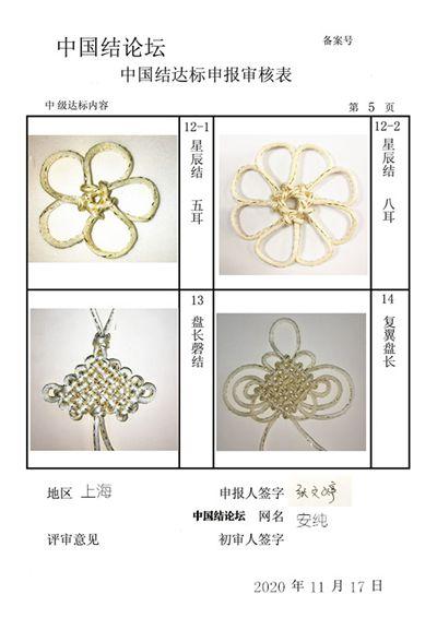 中国结论坛 安纯-中级达标申请稿件  中国绳结艺术分级达标审核 101738e3dwale5050a7e35